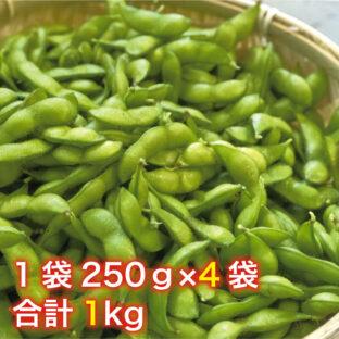 【山形県鶴岡市特産】だだちゃ豆※7月末〜9月上旬まで!1kg(1袋250g×4袋)