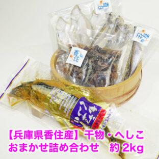 【兵庫県香住産】干物・へしこ おまかせ詰め合わせ 約2kg