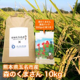 【熊本県玉名市産】《元ラガーマンが作る低農薬米》森のくまさん10kg(森のくまさん真空パック300g×2袋つき!)